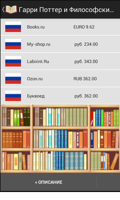 Bookfinder6Offers-rus.png
