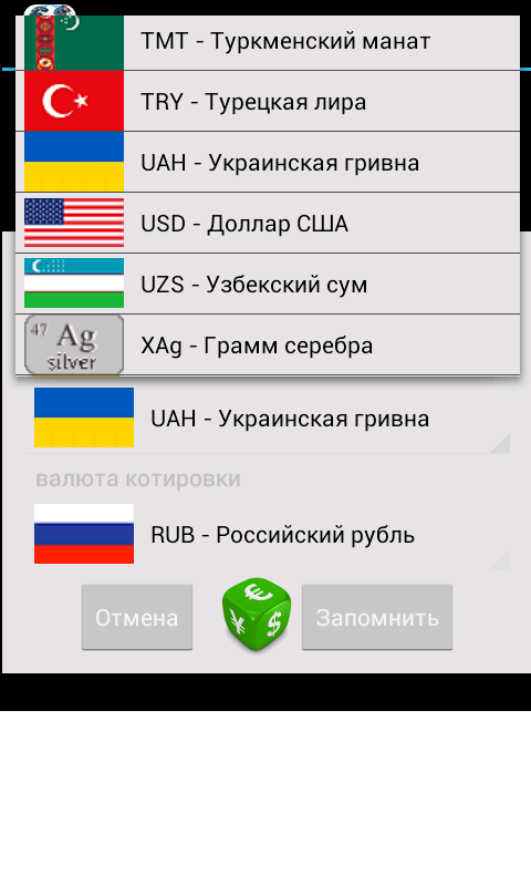 CurrencyTable3-rus.png